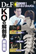 DVD Dr.F Anatomy of a KO Hen facial