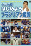 DVD The beginer of Brazilian Jiu-Jitsu by  Yuki Nakai