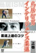 DVD TORII Tomoo Intelligence Judo Vol.1