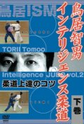 DVD TORII Tomoo Intelligence Judo Vol.2