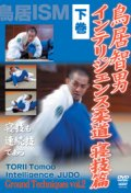 DVD Tomoo Torii Intelligence Judo Ground Technique Vol.2