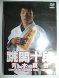 DVD Flying Submission Master - Shinya Aoki Vol.1