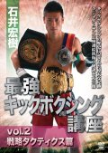 DVD Ishii Hiroki Strongest Kick Boxing Course Vol.2 Strategy and Tactics