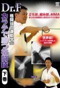 DVD Dr.F, kinematics for combative Vol.6; the way to defeat  in Karate
