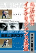 DVD Tomoo Torii Intelligence Judo DVD-BOX