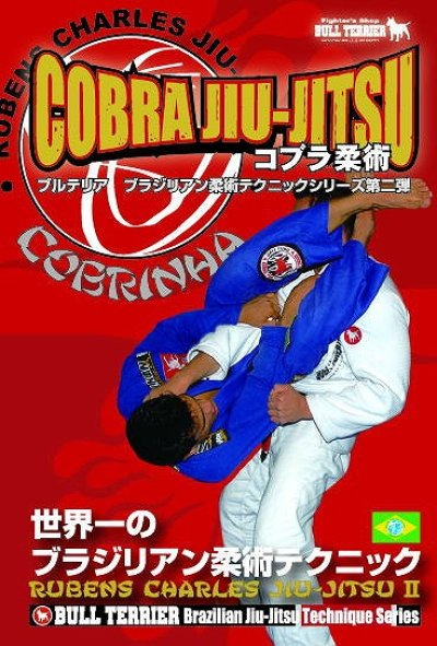 Photo1: DVD Brazilian Jiu-Jitsu Jiu Jitsu technique2 COBRINHA