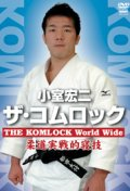 "DVD Komuro Koji - ""THE KOMLOCK"" World Wide"