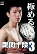 DVD Flying Submission Master - Shinya Aoki Vol.3