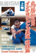 DVD Tomoo Torii Intelligence Judo Ground Technique Vol.1