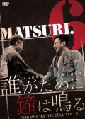 "DVD PRO Jiu-Jitsu MATSURI The 6th ""For Whom The Bell Tolls"""