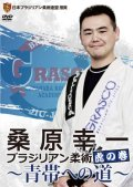 DVD KOUICHI KUWAHARA   ROAD TO BLUE BELT