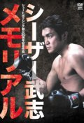 DVD Caesar Takeshi Memorial