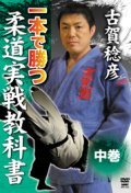 DVD Toshihiko Koga  Textbook to knoow  the way to win by IPPON II