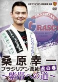 DVD KOUICHI KUWAHARA   ROAD TO PERPLE BELT