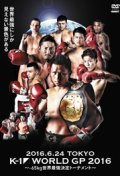 DVD K-1 WORLD GP 2016 ~ -65kg The world's most powerful decision tournament