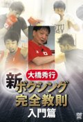 DVD Hideyuki Ohashi New Boxing  beginner