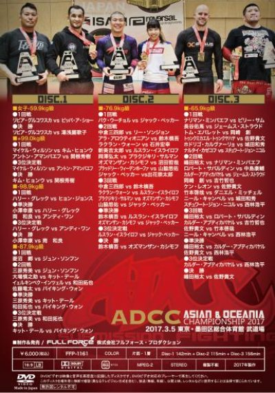 Photo2: DVD ADCC Asian & Oceania CHAMPIONSHIP 2017
