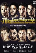 DVD k-1 WORLD GP 2017 JAPAN Super Welterweight Championship Tournament