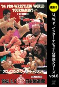 DVD U. W. F. International Strongest Series vol.6 `94 Pro-Wrestling World Tournament
