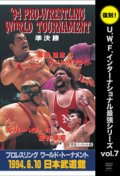 DVD U. W. F. International Strongest Series vol.7 `94 Pro-Wrestling World Tournament