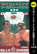 DVD U. W. F. International Strongest Series vol.8 `94 Pro-Wrestling World Tournament