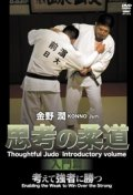 DVD Kon'no Jun shikō no jūdō nyūmon-hen