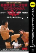 DVD U. W. F. International Strongest Series vol.9 Combat Sports 'World's Best Decision' 92 YOKOHAMA
