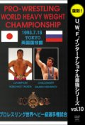 DVD U. W. F. International Strongest Series vol.10 Pro-Wrestling World Heavy Weight Championship
