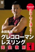 DVD Greco-Roman · Wrestling Complete Instruction Vol.1