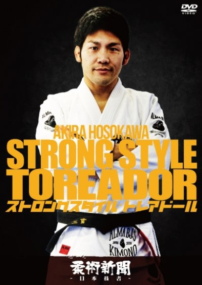 Photo1: DVD Akiha Hosokawa STRONG STYLE TOREADOR