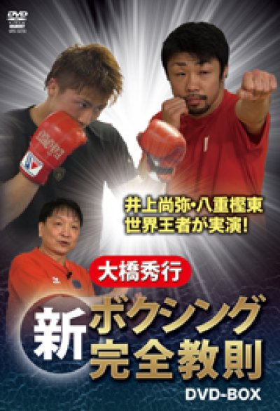 Photo1: DVD Hideyuki Ohashi New Boxing Complete Instructional DVD-BOX
