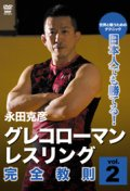 DVD Greco-Roman · Wrestling Complete Instruction Vol.2